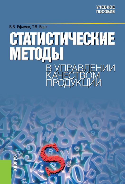 Татьяна Барт Статистические методы в управлении качеством продукции
