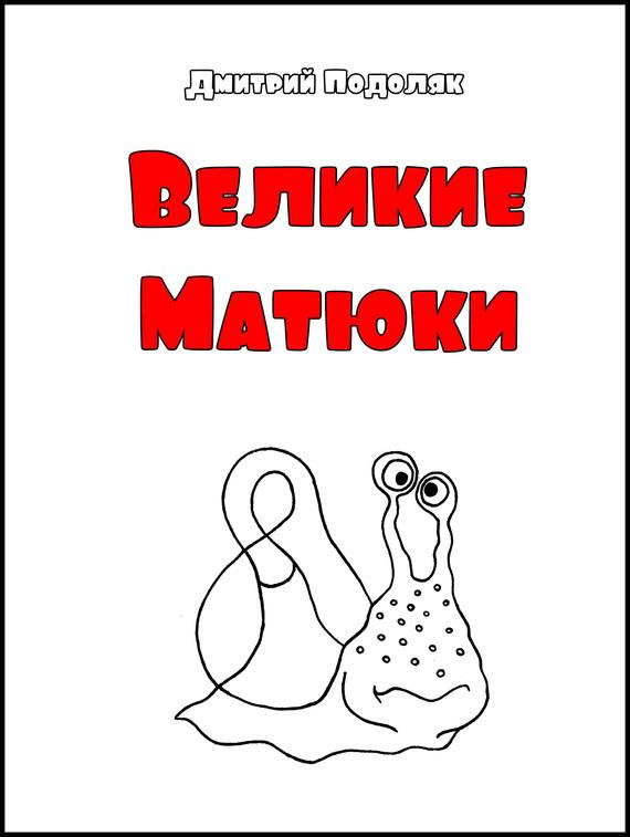 Дмитрий Подоляк Велики Матюки белорусская косметика склады где можно и цены