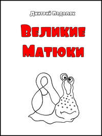 Подоляк, Дмитрий  - Велики Матюки