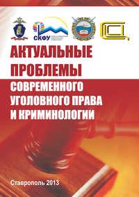 - Актуальные проблемы современного уголовного права и криминологии