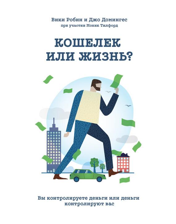Кошелек или жизнь? Вы контролируете деньги или деньги контролируют вас развивается быстро и настойчиво