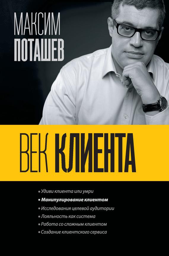 Максим Поташев Век клиента что нужно знать чтобы недвижимость