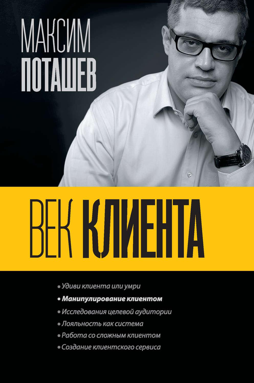 Сергей поташев все книги скачать бесплатно