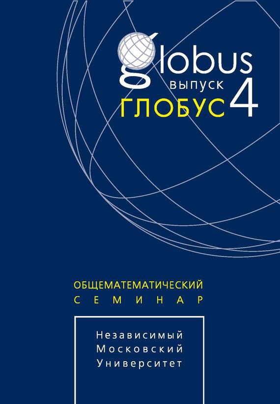 Сборник статей Глобус. Общематематический семинар. Выпуск 4