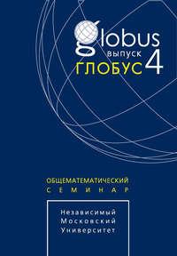статей, Сборник  - Глобус. Общематематический семинар. Выпуск 4