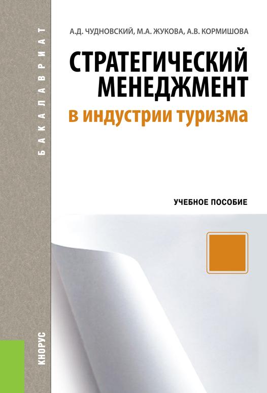 9785406040270 - Марина Александровна Жукова: Стратегический менеджмент в индустрии туризма - Книга