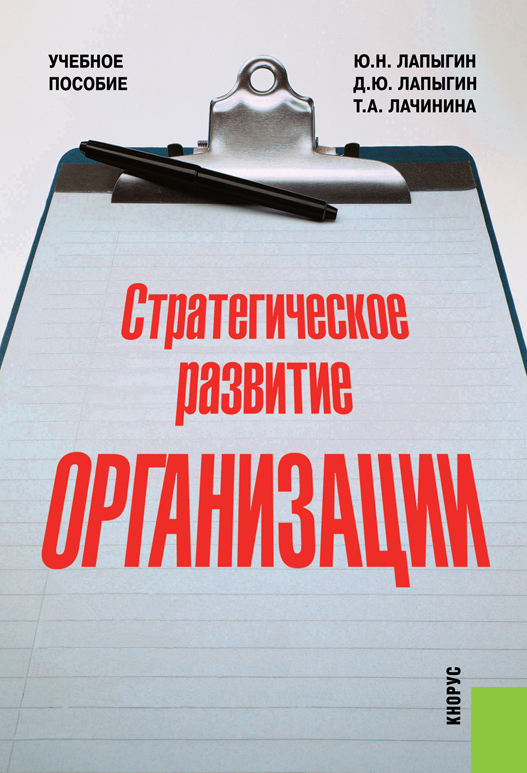 Юрий Николаевич Лапыгин Стратегическое развитие организации юрий николаевич лапыгин стратегическое развитие организации