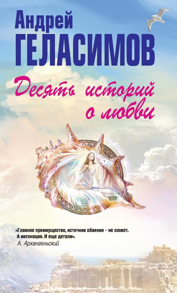 Андрей Геласимов Десять историй о любви (сборник)