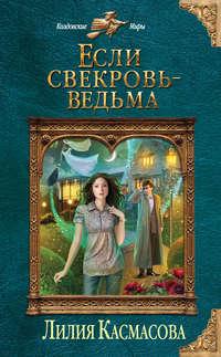 Касмасова, Лилия  - Если свекровь – ведьма