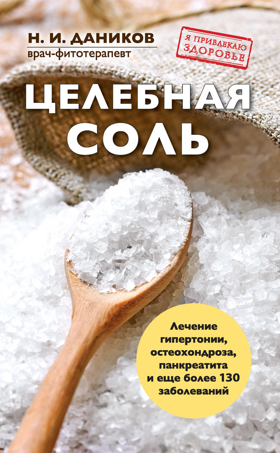 Николай Даников Целебная соль nan zhou rough diamonds the four traits of successful breakout firms in bric countries