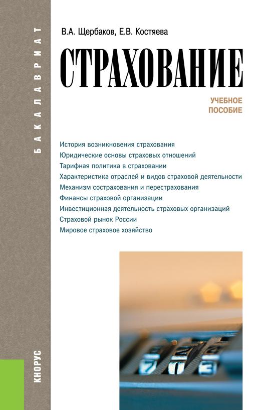 цены Валерий Щербаков Страхование