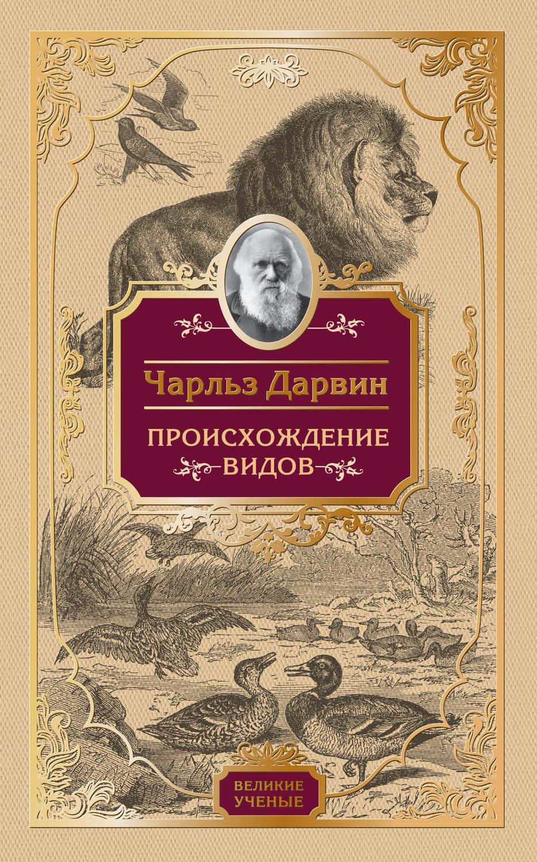 Дарвин происхождение видов скачать pdf