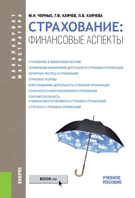 Геннадий Каячев Страхование: финансовые аспекты геннадий каячев страхование финансовые аспекты