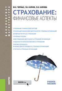 Каячев, Геннадий  - Страхование: финансовые аспекты