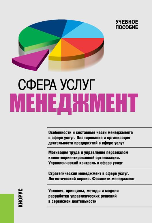 Сфера услуг: менеджмент