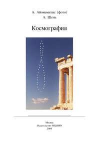 Шень, А. Х.  - Космография