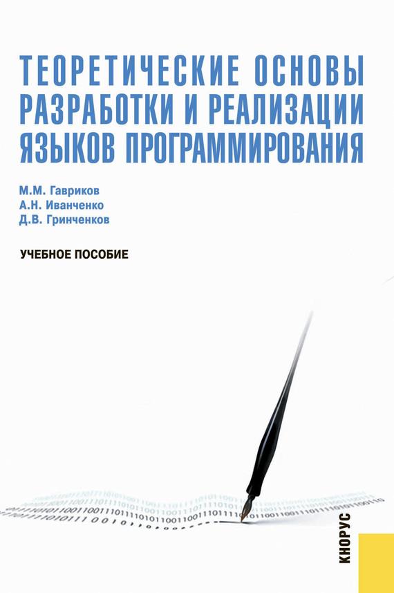 Михаил Гавриков бесплатно