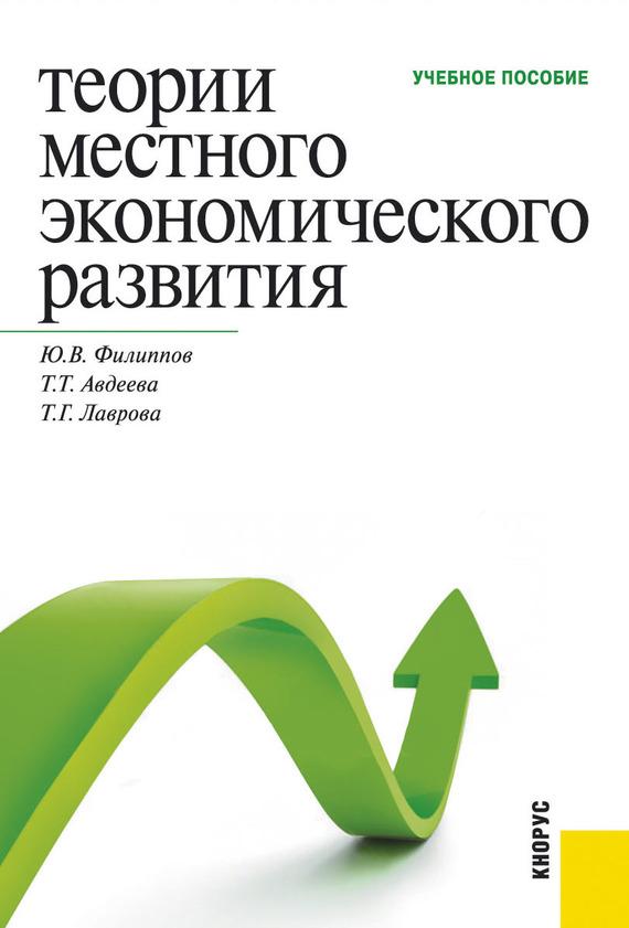 Татьяна Авдеева бесплатно
