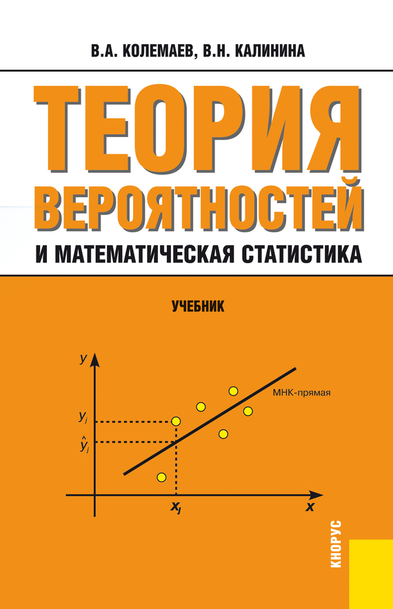 Вера Калинина Теория вероятностей и математическая статистика ISBN: 978-5-406-02819-3