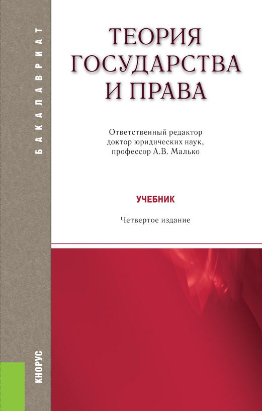 А. В. Малько Теория государства и права а в поляков е в тимошина общая теория права учебник