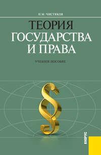 Чистяков, Николай  - Теория государства и права