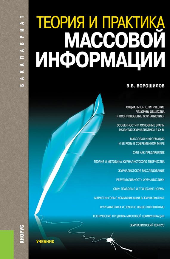 Валентин Ворошилов Теория и практика массовой информации ISBN: 978-5-406-00163-9 ким м теория и практика массовой информации для бакалавров учебик для вузов стандарт третьего поколения