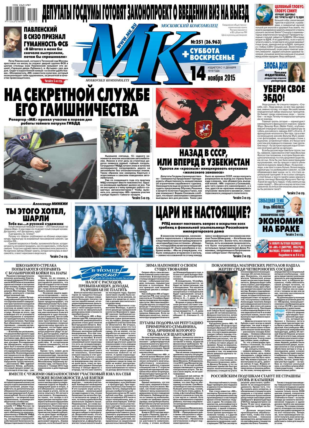 КоммерсантЪ 210-2015