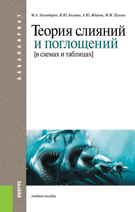 Ирина Беляева Теория слияний и поглощений в схемах и таблицах формирование структур в водных растворах молекулами флокулянтов