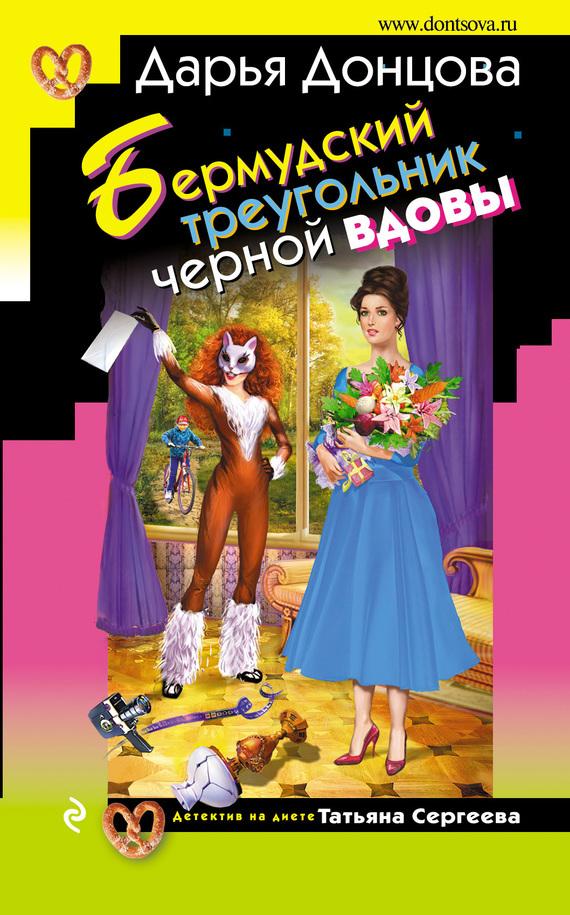 Обложка книги Бермудский треугольник черной вдовы, автор Донцова, Дарья