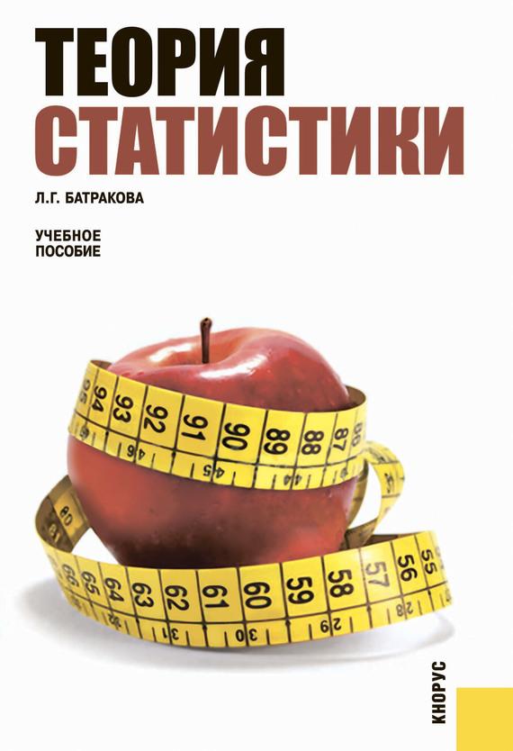 Людмила Георгиевна Батракова Теория статистики корреляционный метод преломленных волн