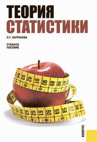 Батракова, Людмила Георгиевна  - Теория статистики