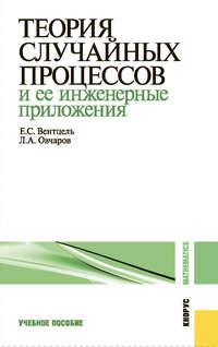 Вентцель, Елена  - Теория случайных процессов и ее инженерные приложения