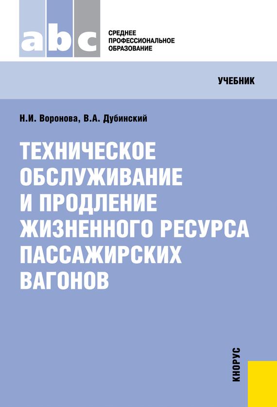 быстрое скачивание Нина Воронова читать онлайн