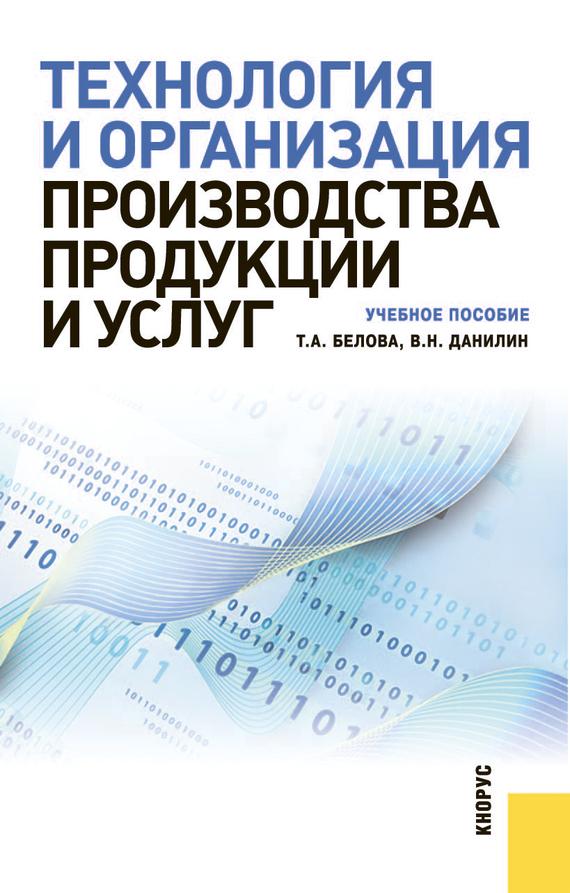 Тамара Белова Технология и организация производства продукции и услуг цены