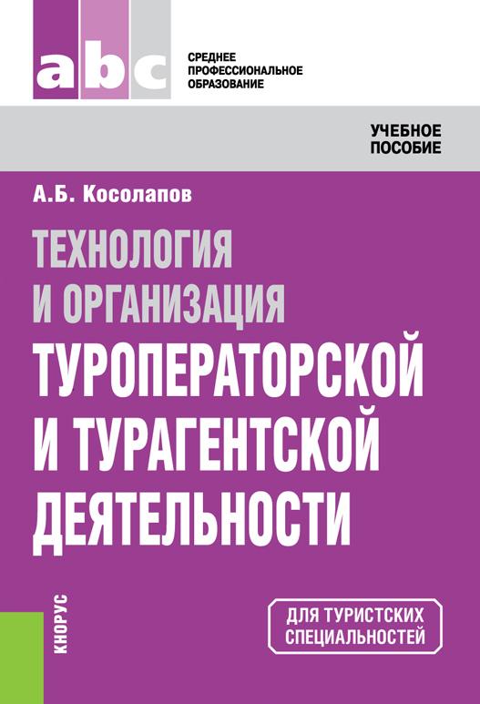 Александр Косолапов Технология и организация туроператорской и турагентской деятельности