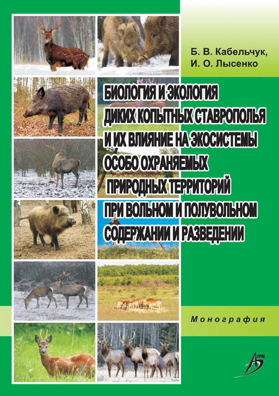 Скачать Биология и экология диких копытных Ставрополья и их влияние на экосистемы особо охраняемых природных территорий при вольном и полувольном содержании и разведении быстро