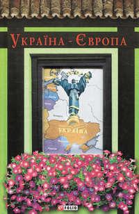 Антология - Україна-Європа