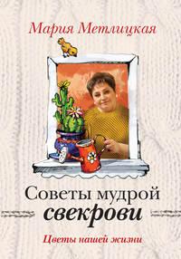 Метлицкая, Мария  - Цветы нашей жизни