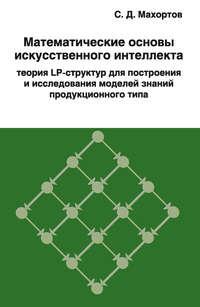 Махортов, С. Д.  - Математические основы искусственного интеллекта теория LP-структур для построения и исследования моделей знаний продукционного типа