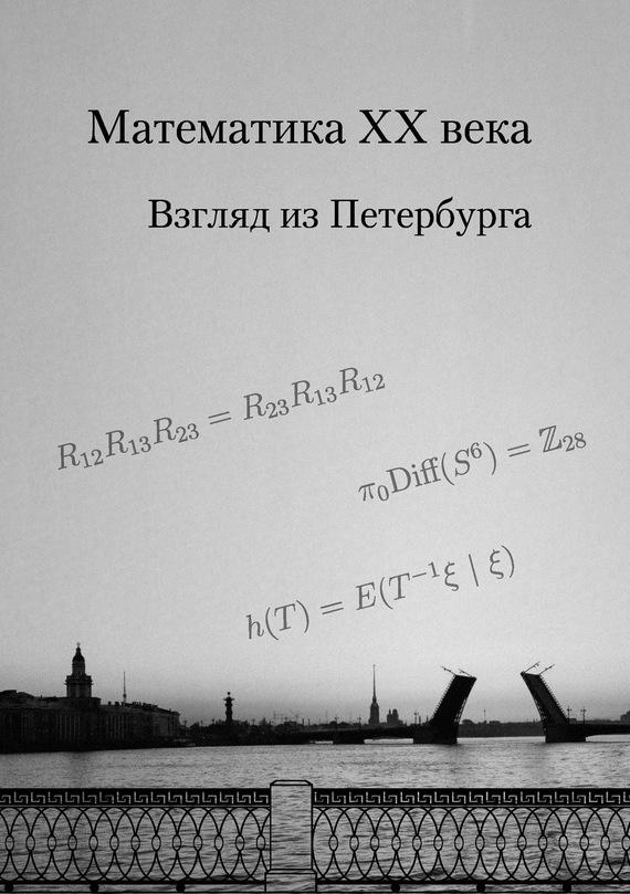 Отсутствует Математика XX века. Взгляд из Петербурга отсутствует математика xx века взгляд из петербурга