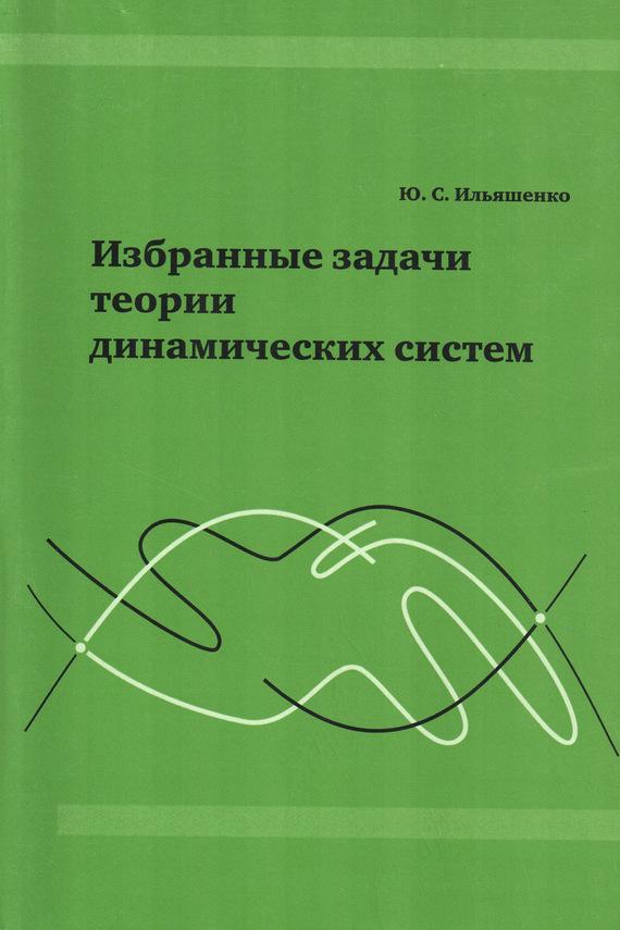 Обложка книги Избранные задачи теории динамических систем, автор Ильяшенко, Ю. С.