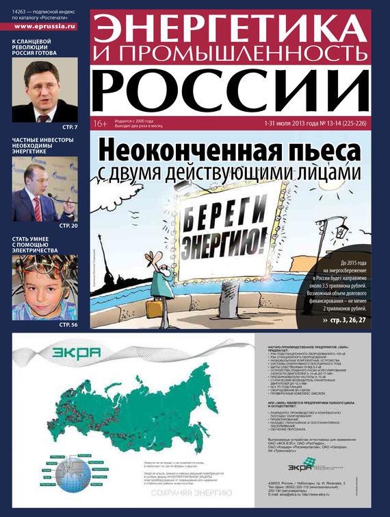 Отсутствует Энергетика и промышленность России №13-14 2013 отсутствует энергетика и промышленность россии 11 2013