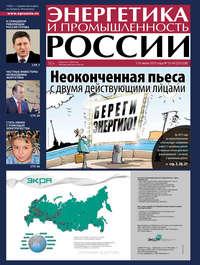 Отсутствует - Энергетика и промышленность России №13-14 2013