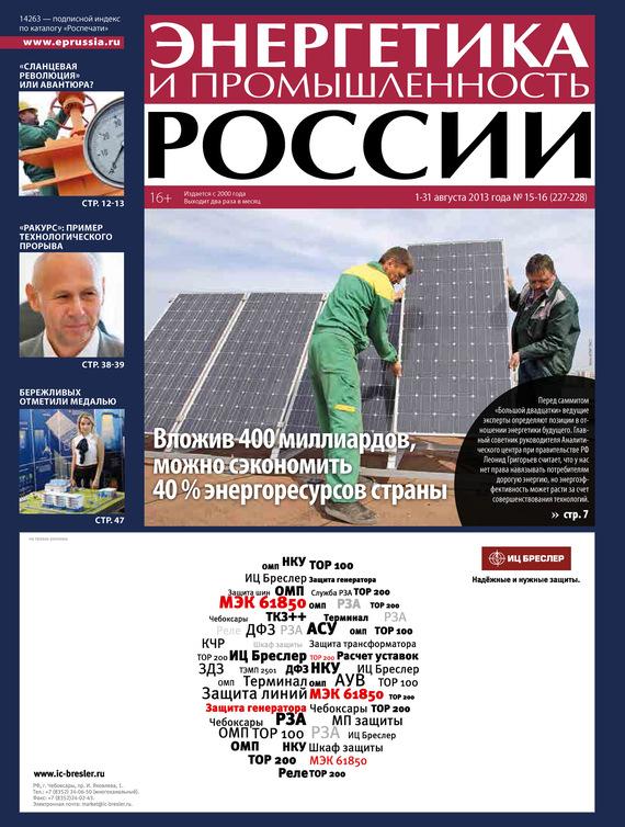 Обложка книги Энергетика и промышленность России №15-16 2013, автор Отсутствует