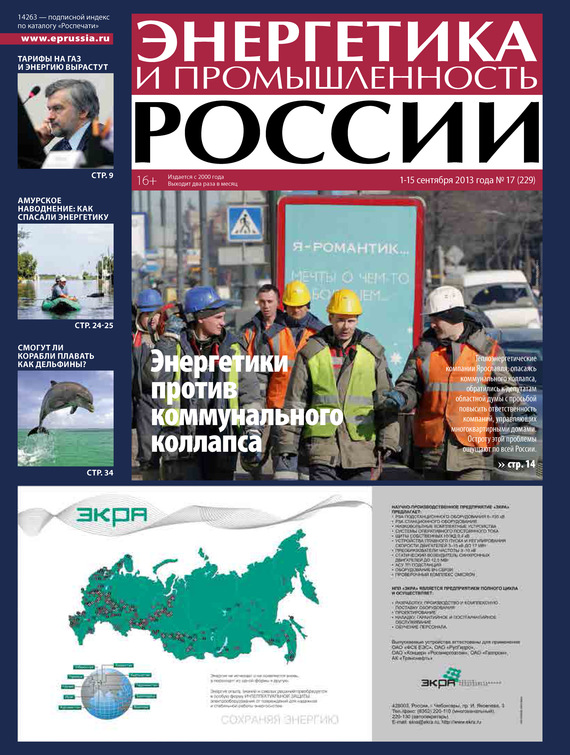 Отсутствует Энергетика и промышленность России №17 2013