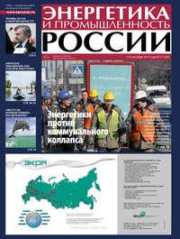 Отсутствует - Энергетика и промышленность России №17 2013