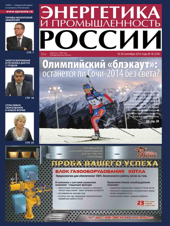Отсутствует Энергетика и промышленность России №18 2013 отсутствует энергетика и промышленность россии 11 2013