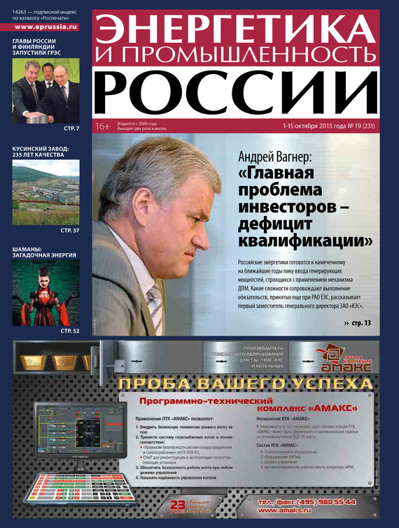 Отсутствует Энергетика и промышленность России №19 2013 отсутствует энергетика и промышленность россии 11 2013