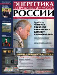- Энергетика и промышленность России №19 2013