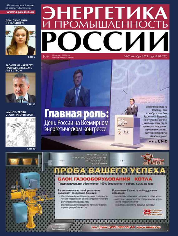 Отсутствует Энергетика и промышленность России №20 2013